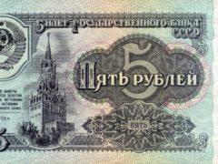 Пять рублей